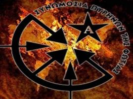 Declaración política de los miembro encarcelados de la Conspiración de Células del Fuego