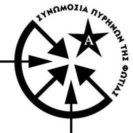 Grecia. Segundo día de audiencia en juicio contra las CCF (10 Octubre) + Marcha solidaria