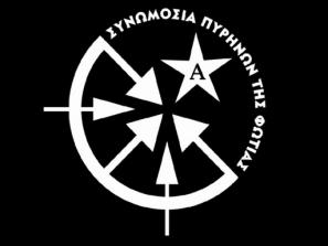 """Dictan condenas contra compas de la CCF por el segundo juicio del """"caso Halandri"""", Grecia"""