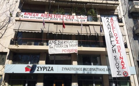syriza-koumoundourou-8-3-2015